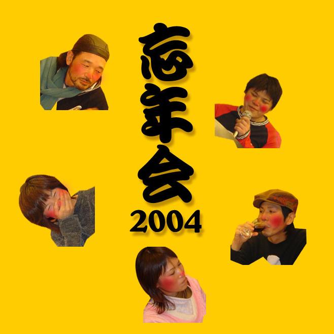 2004年忘年会