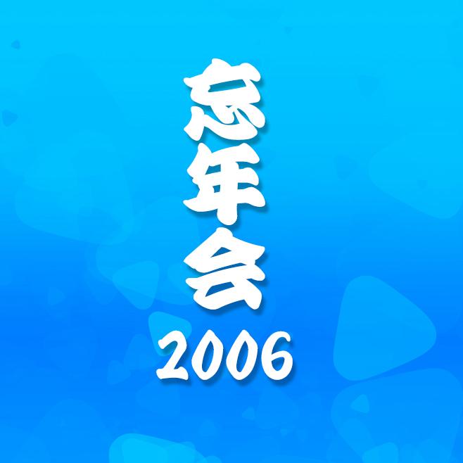 2006年忘年会