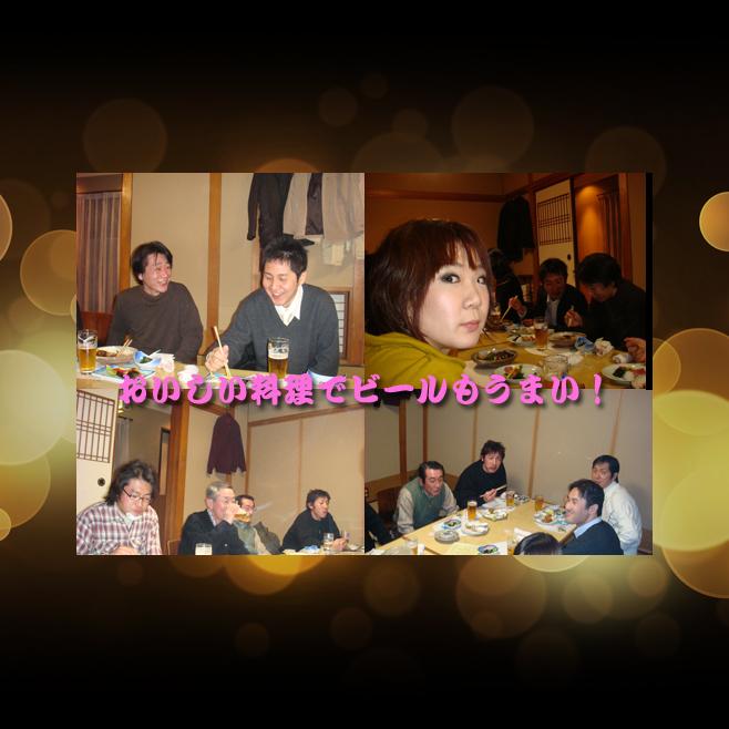 2008年忘年会
