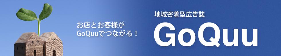 地域密着型広告誌GoQuu